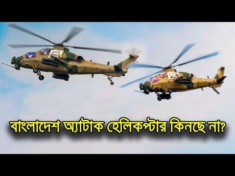 বাংলাদেশ অ্যাটাক হেলিকপ্টার কিনে না কেন? Would Bangladesh Armed Forces Buy Attack Helicopter?