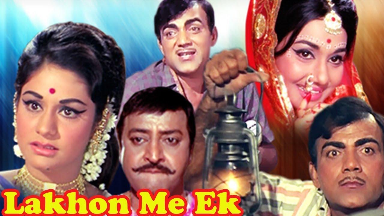 Download Lakhon Me Ek Full Movie | Mehmood Hindi Comedy Movie | Superhit Bollywood Movie