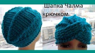 Шапка Чалма крючком (  Crochet turban English Subtitles ) (Шапка #47)
