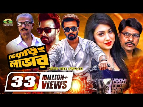 Daring Lover || Full Movie ||  Shakib Khan | Apu Biswas | HD1080p | Super Hit Bangla Cinema