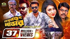 Daring Lover | ডেয়ারিং লাভার | Bangla Full Action Movie | Shakib Khan | Apu Biswas | Misa Sawdagar