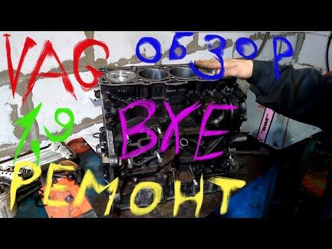 Фото к видео: bxe ремонт 1.9 tdi vw