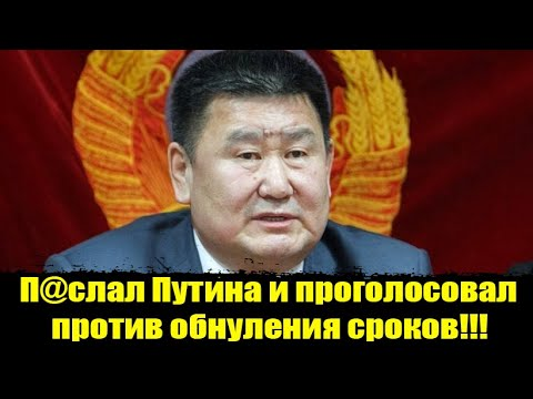 Единственный сенатор который послал Путина и потребовал смены власти и системы. Сенатор Мархаев.