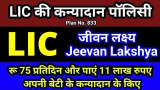 LIC कन्यादान पॉलिसी | Kanyadan Policy LIC Full Details In Hindi | Jeevan Lakshya | Plan No. 833