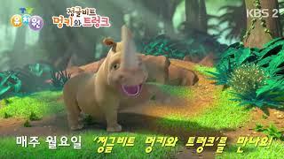 정글비트 멍키와트렁크: KBS2 TV유치원 티…