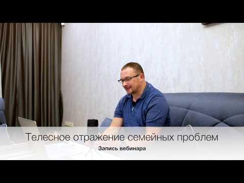 Телесное отражение семейных проблем - вебинар Андрея Минченкова