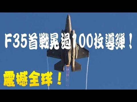 來去無縱!F35首戰閃過100枚導彈!以色列F-35震撼全球!