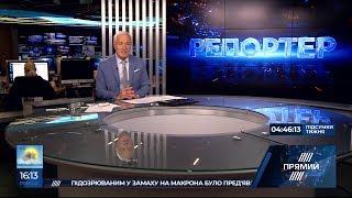 """РЕПОРТЕР 16.00 від 11 листопада: останні новини за сьогодні - """"Прямий"""""""