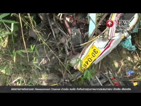 เชียงใหม่ทัวร์จีนพลิกคว่ำโค้งปางแฟนตาย 11 เจ็บกว่า 20 ราย : NewsConnect Channel