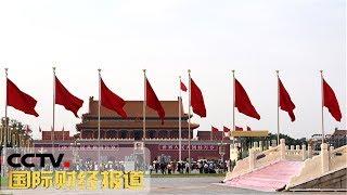 [国际财经报道] 国庆活动第三次全流程演练圆满结束 | CCTV财经
