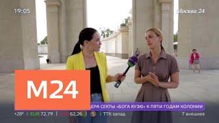 """""""Москва сегодня"""": отпраздновать закрытие мундиаля можно было на ВДНХ - Москва 24"""