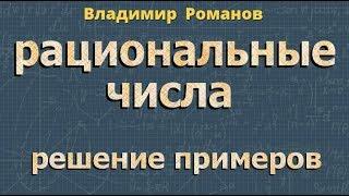 РАЦИОНАЛЬНЫЕ ЧИСЛА 6 класс РЕШЕНИЕ ПРИМЕРОВ