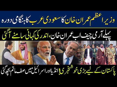 Muhammad Usama Ghazi: Army Chief Ke Baad Imran Khan Ka Saudi Arabia Ka Dora   India Aur Israel Ki Cheekhein Nikal Gyi