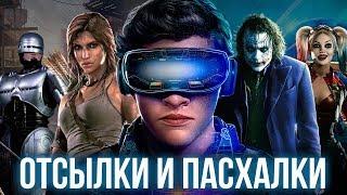 видео Первому игроку приготовиться (Фильм 2018) смотреть онлайн в хорошем качестве hd 720