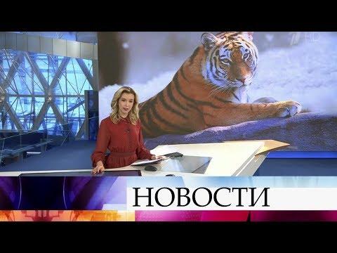 Выпуск новостей в 09:00 от 07.02.2020