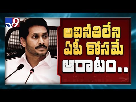 My dream is to make AP as corruption free society : YS Jagan - TV9