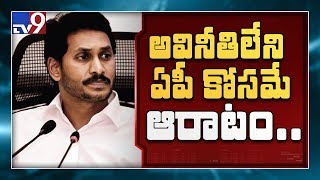 My dream is to make AP corruption free : YS Jagan - TV9