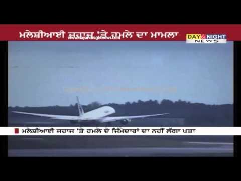 US President Obama speaks on Malaysia Airlines Flight MH17 crash