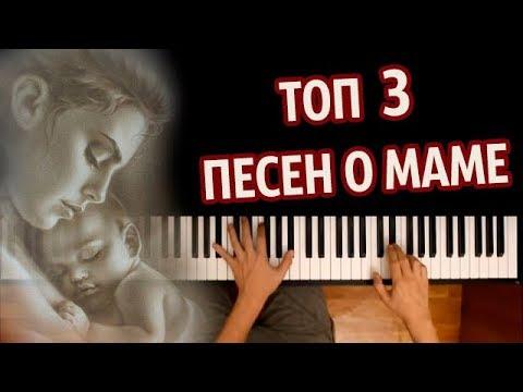 ТОП-3 ПЕСЕН О МАМЕ (Сборник)● караоке | PIANO_KARAOKE ● ᴴᴰ + НОТЫ & MIDI | 8 марта