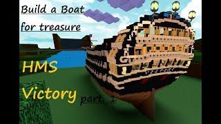 Construcción de la Victoria de H.M.S. Construir un barco para el tesoro . ROBLOX (Leer descripción)