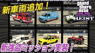 【大型アプデ】新強盗アプデキター!カジノ強盗を実況プレイ! PS4 Dゲイル GTAオンライン GTA5