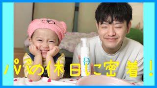【楽しい休日☀️】パパ お休みの仲良し姉妹☺️【Vlog】 thumbnail