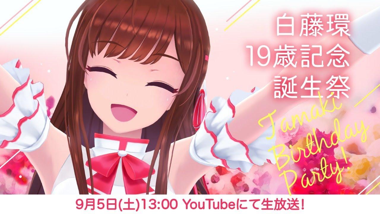 Happy Birthday 環!【#白藤環19歳誕生祭生放送 】