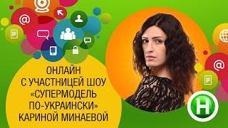 Онлайн-встреча с экс-участнице шоу «Супермодель по-украински» Кариной Минаевой