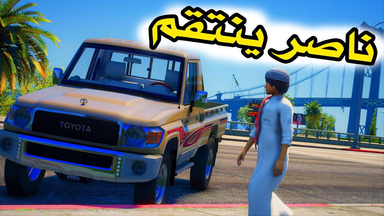 الشاص السحري   ناصر ينتقم من راعي الشاص بطريقه غريبه #GTA_V