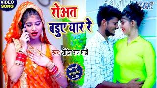 #VIDEO -  रोअत बड़ुए यार रे I #Rohit Raj Mahi I Rowat Baduve Yaar Re I 2020 Bhojpuri New Song