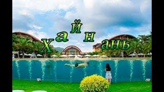 Хайнань Дадунхай Китай отзыв самогонщика полный обзор.