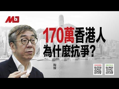 陶杰:维园170万和平集会,香港人为什么抗争?