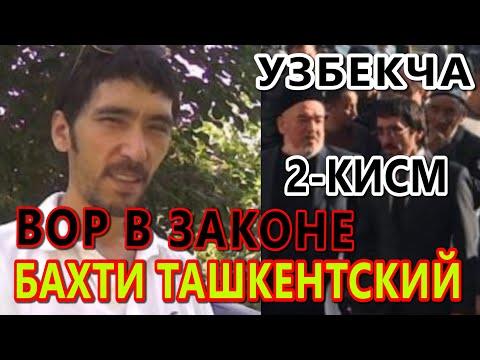 БАХТИ ТАШКЕНТСКИЙ, ВОР В ЗАКОНЕ, 2-КИСМ, УЗБЕКЧА,