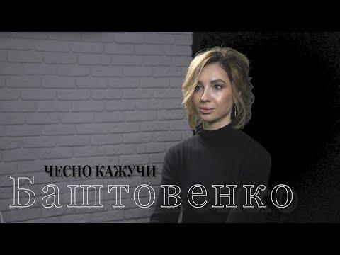 Телеканал АНТЕНА: Інтерв'ю-монолог із Олею Баштовенко про модельну кар'єру, комплекси та інтуїцію
