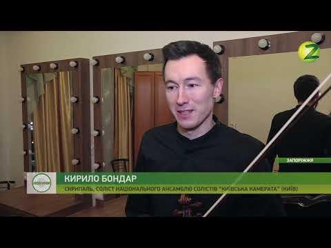 Телеканал Z: Новини Z - Запоріжці поринули у світ класичної музики Моцарта та Бетховена - 21.01.2019