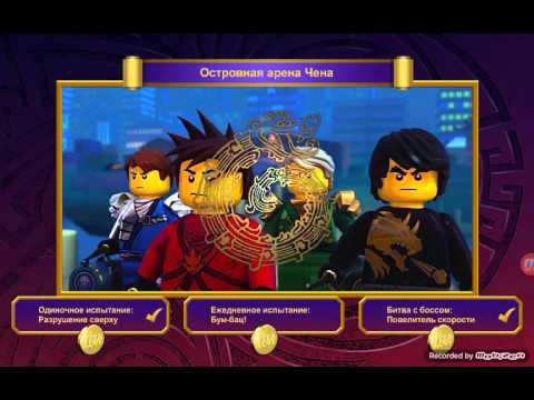 Ниндзяго Мастера кружитцу 3 часть игра