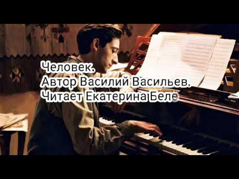 Человек. Автор Василий Васильев.