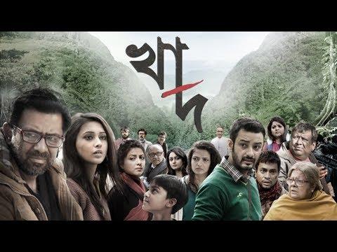 Khaad | Theatrical Trailer | Kaushik Ganguly | Indraadip Dasgupta | SVF