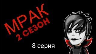 "Аватария: сериал ""Мрак"" 2 СЕЗОН (8 серия)"