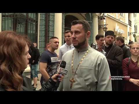 Чернівецький Промінь: У Чернівцях не відбувся «Фестиваль рівності»