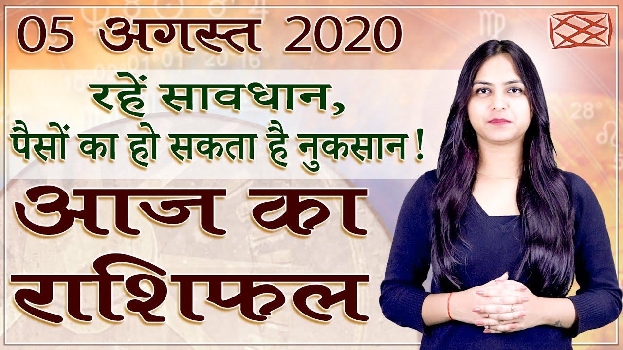 Aaj Ka Rashifal | 5 August 2020 | आज का राशिफल | Rashi Bhavishya | Horoscope Today | Dainik Rashifal