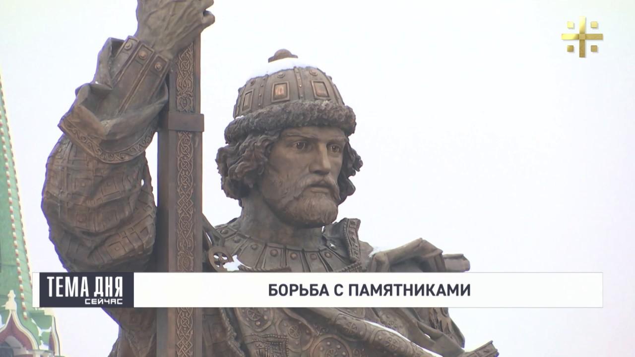 Борьба с памятниками