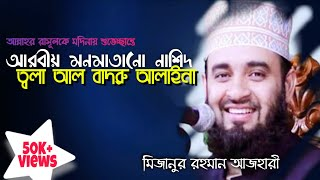 Tala Al badru Alayna Arabic Nasheed by Mizanur Rahman Azhari   মিজানুর রহমান আজহারী   SoptoBorna