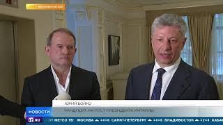 РФ для Украины – главный партнер: О чем говорили украинские оппозиционеры на встрече в Подмосковье