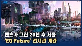 벤츠가 그린 20년 후 서울…'EQ퓨처' 전시관 개관