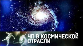 Космические ЧП