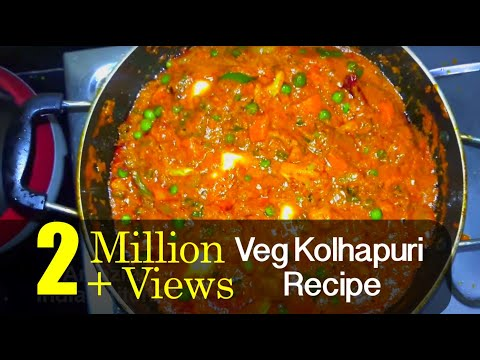 Veg Kolhapuri Recipe   कैसे घर पर बनाये  वेज कोल्हापुरी   Amazing Indian Kitchen