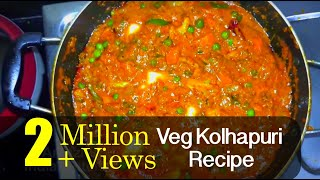 Veg Kolhapuri Recipe  कस घर पर बनय  वज कलहपर  Amazing Indian Kitchen