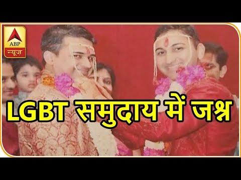 समलैंगिकता पर सुप्रीम कोर्ट का ऐतिहासिक फैसला, LGBT समुदाय में जश्न | ABP News Hindi streaming vf