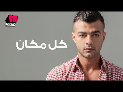 هيثم شاكر - كل مكان | Haytham Shaker - Kol Makan